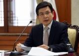 황 총리, 한파·폭설에 철저·신속대응 지시